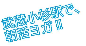 武蔵小杉駅で、朝活ヨガ!!